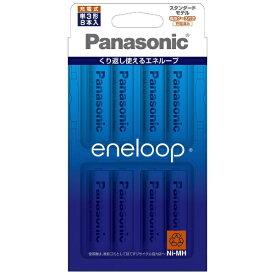 パナソニック Panasonic BK-3MCC/8C 単3形 充電池 eneloop(エネループ) [8本]