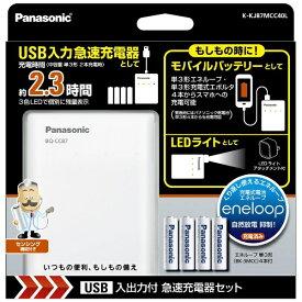 パナソニック Panasonic K-KJ87MCC40L 充電器 充電器+充電池セット [充電器+充電池 /単3形4本 /単3形〜単4形兼用][エネループ 充電器セット モバイルバッテリー]