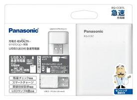 パナソニック Panasonic BQ-CC87L 充電器 充電器 [充電器のみ /単3形〜単4形兼用][エネループ エボルタ 充電器]【rb_pcp】