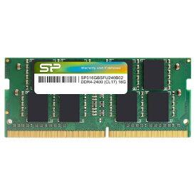SILICONPOWER シリコンパワー DDR4 - 2400 260pin SO-DIMM (16GB) SP016GBSFU240B02(ノートパソコン用) [増設メモリー][SP016GBSFU240B02]