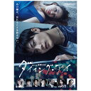 アミューズソフトエンタテインメント 連続ドラマW 東野圭吾 「ダイイング・アイ」【DVD】