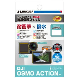 ハクバ HAKUBA 液晶保護フィルム 耐衝撃タイプ DJI Osmo Action 専用 DGFS-DOA