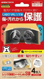 ゲームテック GAMETECH レンズ保護シートLabSW SWF2123【Switch】