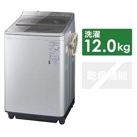 パナソニック Panasonic NA-FA120V2-S 全自動洗濯機 シルバー [洗濯12.0kg /乾燥機能無 /上開き][NAFA120V2_S]