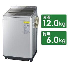 パナソニック Panasonic NA-FW120V2-S 縦型洗濯乾燥機 シルバー [洗濯12.0kg /乾燥6.0kg /ヒーター乾燥(水冷・除湿タイプ) /上開き][洗濯機 12kg NAFW120V2_S]