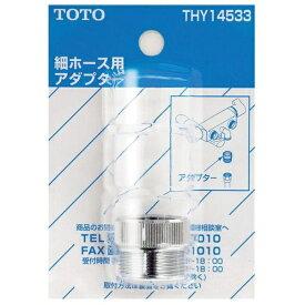TOTO トートー ホース用アダプター THY145331[THY145331]