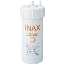 INAX イナックス INAX 交換用浄水カートリッジ JF45N JF-45N ホワイト[JF45N]