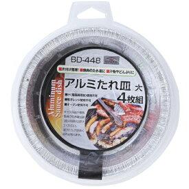 BUNDOK バンドック アルミたれ皿(大)4P BD-448