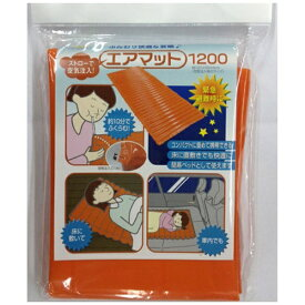 旭電機化成 エアマット1200 ABO-120 オレンジ