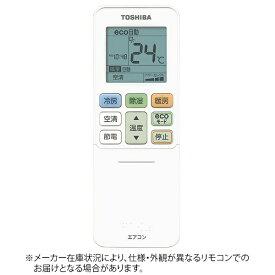 東芝 TOSHIBA 純正エアコン用リモコン【部品番号:43066077】 ホワイト WH-TA01CJ