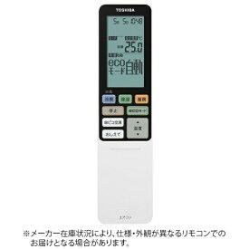 東芝 TOSHIBA 純正エアコン用リモコン【部品番号:43066053】