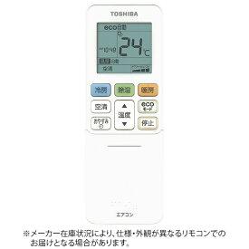 東芝 TOSHIBA 純正エアコン用リモコン【部品番号:43066067】 ホワイト