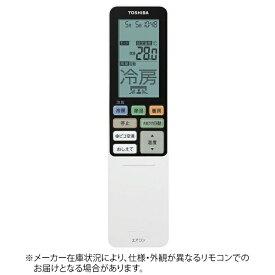 東芝 TOSHIBA 純正エアコン用リモコン【部品番号:43066043】