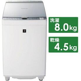 シャープ SHARP ES-PX8D-S 縦型洗濯乾燥機 シルバー系 [洗濯8.0kg /乾燥4.5kg /ヒーター乾燥(排気タイプ) /上開き][洗濯機 8kg ESPX8D]