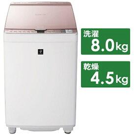 シャープ SHARP ES-PX8D-P 縦型洗濯乾燥機 ピンク系 [洗濯8.0kg /乾燥4.5kg /ヒーター乾燥(排気タイプ) /上開き][洗濯機 8kg ESPX8D]