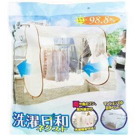 フォーラル Forall 洗濯物保護カバー 洗濯日和ネクスト 5278