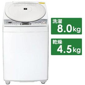 シャープ SHARP ES-TX8D-W 縦型洗濯乾燥機 ホワイト系 [洗濯8.0kg /乾燥4.5kg /ヒーター乾燥(排気タイプ) /上開き][洗濯機 8kg ESTX8D]