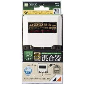 日本アンテナ NIPPON ANTENNA 3.2GHz対応 BS・CS/UV混合器(屋外用) MEUV