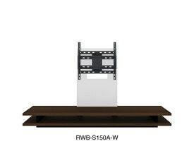 東芝 TOSHIBA レグザ純正壁寄せテレビローボード RWB-S150A-W[RWBS150AW]