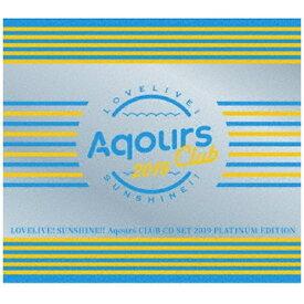 ランティス Aqours/ ラブライブ!サンシャイン!! Aqours CLUB CD SET 2019 PLATINUM EDITION 初回生産限定盤【CD】