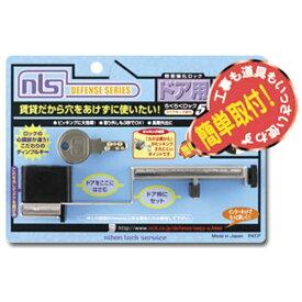 日本ロックサービス nihon lock service らくらくロック5 DS-RA-2U