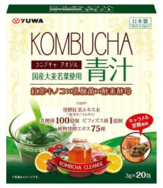 ユーワ yuwa コンブチャ青汁 20包