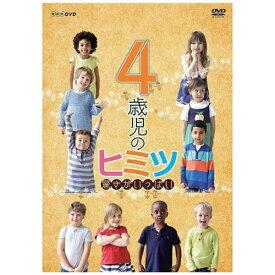 【2019年07月26日発売】 NHKエンタープライズ nep 4歳児のヒミツ〜驚きがいっぱい〜【DVD】