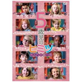 【2019年07月26日発売】 NHKエンタープライズ nep 5歳児のヒミツ〜大人への第一歩〜【DVD】