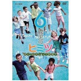 """【2019年07月26日発売】 NHKエンタープライズ nep 6歳児のヒミツ〜""""ぼく・わたし""""って何者?〜【DVD】"""