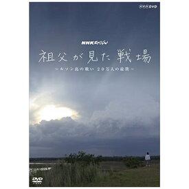 【2019年07月26日発売】 NHKエンタープライズ nep NHKスペシャル 祖父が見た戦場 〜ルソン島の戦い 20万人の最期〜【DVD】