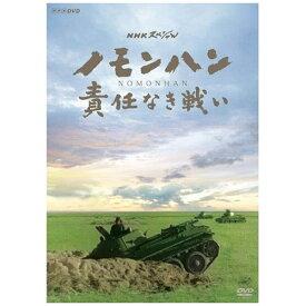 【2019年08月23日発売】 NHKエンタープライズ nep NHKスペシャル ノモンハン 責任なき戦い【DVD】