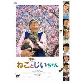【2019年09月04日発売】 角川映画 KADOKAWA ねことじいちゃん 通常版【DVD】