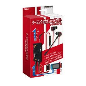 アクラス ゲーミングイヤホンヘッドセットオーディオミキサー付き レッド SASP-0508【Switch】