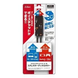 アクラス Switch/PS4コントローラ用 ステレオオーディオミキサー SASP-0510【Switch/PS4】