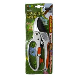 福井 OWL #553 ラチェット式アルミハンドル剪定鋏 205mm