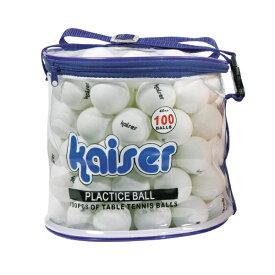 KAISER カイザー 卓球ボール 100Pセット KW-252
