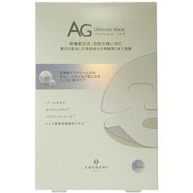 CocochiCosme ココチコスメ AGフェイシャルマスク・アコヤ真珠 ケアクリーム付 5枚入り