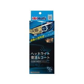 Holts ホルツ MH682 クリアショック ヘッドライト復活&コート