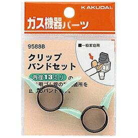 カクダイ KAKUDAI クリップバンドセット(13ミリ用) 9588B
