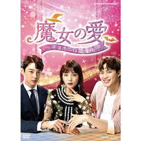 【2019年08月02日発売】 NHKエンタープライズ nep 魔女の愛 〜チョホンは恋愛中〜 DVD-BOX【DVD】