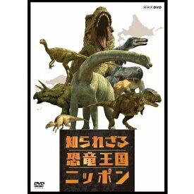 【2019年07月26日発売】 NHKエンタープライズ nep 知られざる恐竜王国ニッポン【DVD】