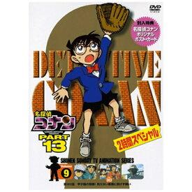 ビーイング Being 名探偵コナン PART13 Vol.9【DVD】