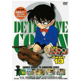 ビーイング Being 名探偵コナン PART13 Vol.10【DVD】