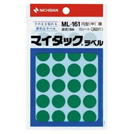 ニチバン NICHIBAN カラーラベル マイタック 緑 ML-1613 [15シート /24面]
