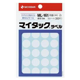 ニチバン NICHIBAN カラーラベル マイタック 白 ML-1615 [15シート /24面]