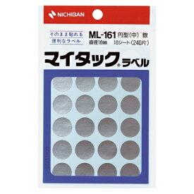 ニチバン NICHIBAN カラーラベル マイタック 銀 ML-16110 [10シート /24面]