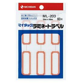 ニチバン NICHIBAN 特殊ラベル ラミネートラベル マイタック 赤枠 ML-203 [10シート /6面]