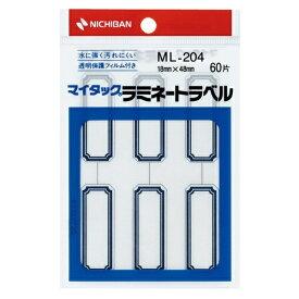 ニチバン NICHIBAN 特殊ラベル ラミネートラベル マイタック 青枠 ML-204 [10シート /6面]