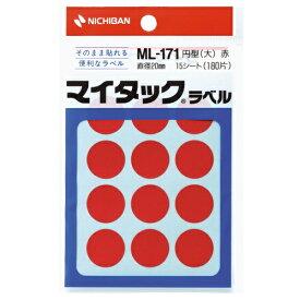 ニチバン NICHIBAN カラーラベル マイタック 赤 ML-1711 [15シート /12面]