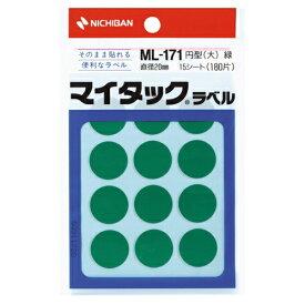 ニチバン NICHIBAN カラーラベル マイタック 緑 ML-1713 [15シート /12面]